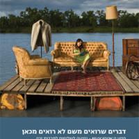 ספר בנושא Relocation: 'דברים שרואים משם לא רואים מכאן' מאת ד'ר חנה אורנוי, הוצאת רימונים